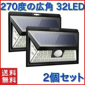 センサーライト 屋外 ソーラーライト  32LED 玄関 防犯 ライト 防水 外灯 人感センサー 2個セット|four-piece