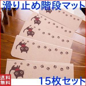 階段マット 折り曲げ 滑り止め 15枚 おしゃれ 子供 マット犬 猫 ペット 洗える 吸着 防音 送料無料|four-piece