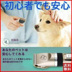 犬 バリカン 静か 足裏 顔 ペット 猫 充電式 コードレス シェーバー アタッチメント 部分カット...