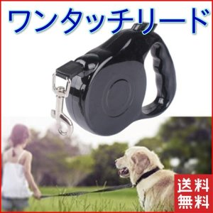 犬 リード 伸縮 5m 猫 犬用リード  ペット用リード おしゃれ 自動巻き 犬用伸縮リード 巻き取...