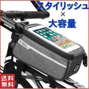 【6.2インチ大容量】自転車用 トップチューブバッグ、6.2インチ以下タッチスクリーン搭載で携帯電話...