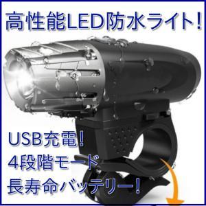 自転車 ライト LED 防水 USB  明るい 軽量 サイクルライト 300lm|four-piece
