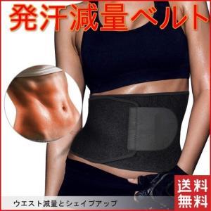 【脂肪燃焼 減量に】トレーニングベルトは、優れた伸縮性でお腰にフィットし、通常の運動での脂肪燃焼を促...