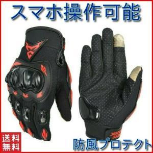 バイクグローブ 夏 スマホ 操作 対応 プロテクト グローブ 手袋 夏用 サイクルグローブ |four-piece