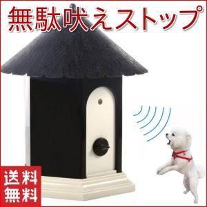犬 しつけ 無駄吠え 防止 超音波 吠え防止グッズ 躾 日本語説明書付きトレーニング グッズ ペット 音感センサー 自動感知|four-piece