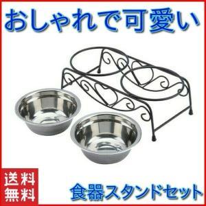 犬 猫 食器 スタンド 早食い防止 ステンレス おしゃれ 食器台 犬用食器 水飲み 給水器 ペット|four-piece