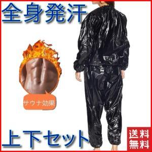 サウナスーツ 上下 セット 発汗 脂肪燃焼 トレーニングウェア おしゃれ スーツ ダイエット ウェア トレーニング ブラック メンズ レディース|four-piece
