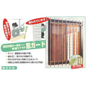 窓格子 幅142×高さ65〜90cm E3715 送料無料(沖縄・離島不可)窓ガード 面格子 |fourleaf|02