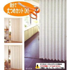 アコーデオンドア 幅200×丈220cm 「NJ−2」代引き不可 送料無料(沖縄・離島不可)アコーデオンカーテン 間仕切り|fourleaf
