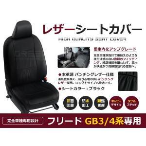 送料無料 PVCレザーシートカバー フリード GB3 GB4 H20/5〜H23/10 7人乗り ブラック パンチング フルセット 内装 本革調 レザー仕様 座席 純正交換用|fourms