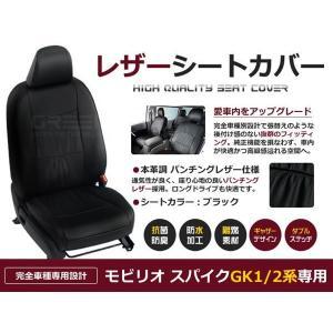 送料無料 PVCレザーシートカバー モビリオスパイク GK1 GK2系 前期 H14/9〜H17/11 5人乗り ブラック パンチング フルセット 内装 本革調 レザー仕様 座席 fourms