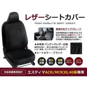 送料無料 PVCレザーシートカバー エスティマ ACR30 MCR30 ACR40 MCR40系 前期 H12/1〜H15/5 7人乗り ブラック パンチング フルセット 内装 本革調 レザー仕様|fourms