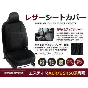 送料無料 PVCレザーシートカバー エスティマ ACR50 GSR50系 H18/1〜H24/5 7人乗り ブラック パンチング フルセット 内装 本革調 レザー仕様 座席|fourms