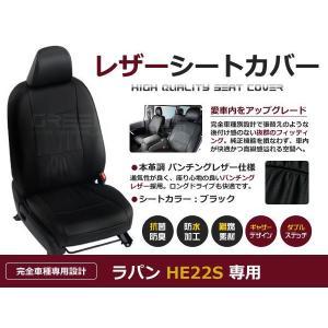 送料無料 PVCレザーシートカバー ラパン HE22S H24/5〜H27/5 4人乗り ブラック ...