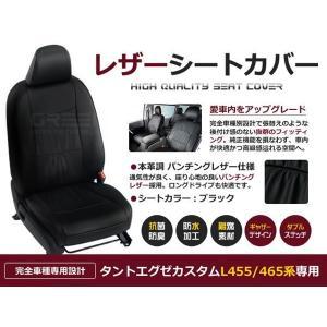 送料無料 PVCレザーシートカバー タントエグゼカスタム L455 L465系 H21/12〜 4人乗り ブラック パンチング フルセット 内装 本革調 レザー仕様 座席 fourms