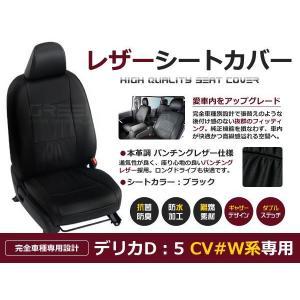 送料無料 PVCレザーシートカバー デリカD:5 デリカD5 CV#W H19/1〜H24/7 8人乗り ブラック パンチング フルセット 内装 本革調 レザー仕様 座席|fourms