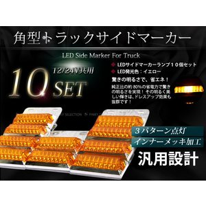 【送料無料】トラック バス LEDサイドマーカー 10個セット インナーメッキ イエロー 黄色 12V 24V【サイド ウィンカー ランプ フレーム 角型 デコトラ イルミ】|fourms