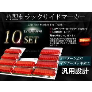 【送料無料】トラック バス LEDサイドマーカー 10個セット インナーメッキ レッド 赤 12V 24V【サイド ウィンカー ランプ フレーム 角型 デコトラ イルミ】|fourms