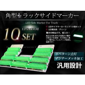 【送料無料】トラック バス LEDサイドマーカー 10個セット インナーメッキ グリーン 緑 12V 24V【サイド ウィンカー ランプ フレーム 角型 デコトラ イルミ】|fourms