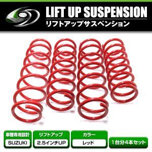 【送料無料】ジムニー JB23系 サスペンションコイル 2.5インチアップ 4本セット ブルー 【青 コイルスプリング スズキ オンロード走行 オフロード走行 両立|fourms