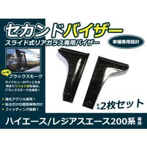 200系ハイエース 2列目ワイドバイザー 2枚セット/サイドバイザー /ドアバイザー/スモーク セカンドバイザー|fourms
