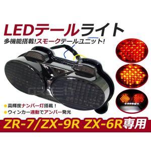 LEDスモークテール Ninja ZR7S ZX6R ZX9R ZZR600 ウインカー連動 kawasaki 忍者 fourms