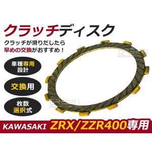 新品 1枚から〜カワサキ クラッチディスク ZZR400 ZRX400 1枚入り KAWASAKI クラッチ板 交換 純正 キット kit|fourms