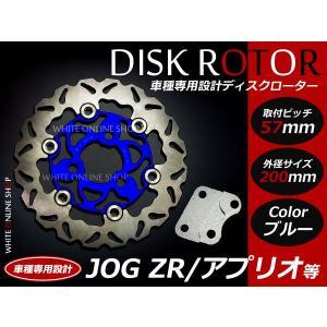 JOG ZR/アプリオ/スーパージョグ/BW S50 ディスクローター 200mm|fourms