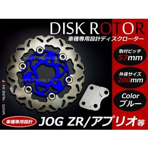 アクシオ50/JOG90/アクシス90 100 ディスクローター 200mm|fourms