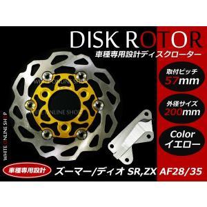 ズーマー ディオ SR ZX AF28 SF35 ディスクローター 200mm|fourms