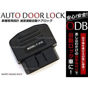 自動ドアロック OBD2 プリウス ZVW30系 fourms