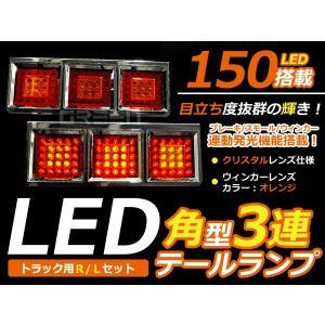 24V トラック用 角型3灯式 LEDテールランプ 2t 4t 10t ワイドボディ 標準ボディ対応|fourms