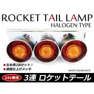 トラック ロケット3連テール ハロゲン 赤黄 テールランプ トラックテール 大型 24V ダンプ 2t 4t 10t ロング ワイド レトロ|fourms