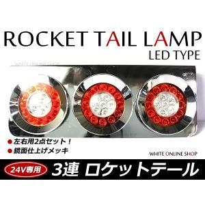 トラック ロケット3連テール LED 赤白テールランプ トラックテール 大型 24V ダンプ 2t 4t 10t ロング ワイド レトロ|fourms