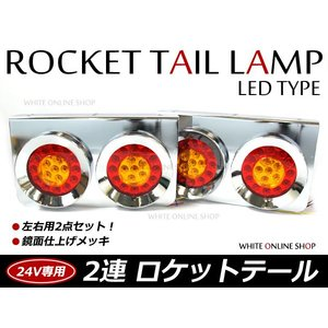 トラック ロケット2連テール LED 赤黄テールランプ トラックテール 大型 24V ダンプ 2t 4t 10t ロング ワイド レトロ|fourms