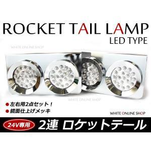 トラック ロケット2連テール LED クリアテールランプ トラックテール 大型 24V ダンプ 2t 4t 10t ロング ワイド レトロ|fourms