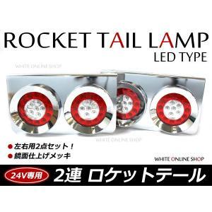 トラック ロケット2連テール LED 赤白テールランプ トラックテール 大型 24V ダンプ 2t 4t 10t ロング ワイド レトロ|fourms