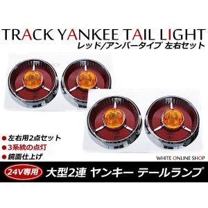 トラック ヤンキーテール 赤オレンジ2連 左右セットテールランプ トラックテール 大型 24V ダンプ 2t 4t 10t ロング ワイド レトロ|fourms