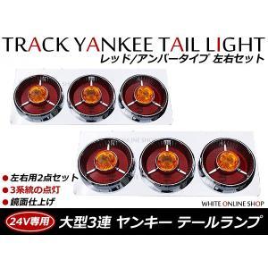 トラック ヤンキーテール 赤オレンジ3連 左右セットテールランプ トラックテール 大型 24V ダンプ 2t 4t 10t ロング ワイド レトロ|fourms