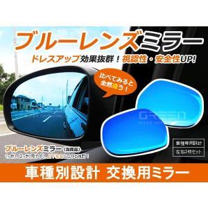 【送料無料】ランドクルーザー/ランクル ブルーレンズミラー 80系 ワイド 広角仕様 ブルーミラー ...