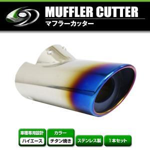 200系 ハイエース 3型専用設計 オーバルスラッシュ型 チタン マフラーカッター  焼き入れ 焼入|fourms