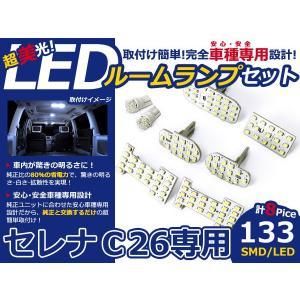 送料無料 セレナ C26 SMD/FLUX/LEDルームランプセット 8P 133発【純正交換式 取付 簡単 バルブ ライト 電球 ホワイト イルミ カプラー オン ボルト|fourms