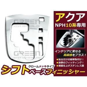 【適合車種】 ・メーカー:トヨタ ・車種:アクア AQUA ・型式:NHP10系 ・年式:H23/1...