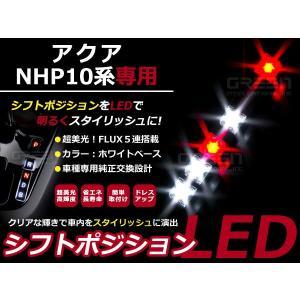 【適合車種】 ・メーカー:トヨタ ・車種:アクア/AQUA ・型式:NHP10系 ・年式:H23.1...
