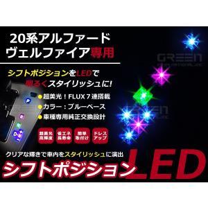 アルファード/ヴェルファイア20系 LEDシフトポジション シフトレバー シフトノブ LED ライト イルミネーション カー用品 内装 アクセサリー カスタム パーツ|fourms