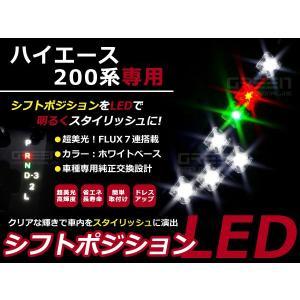 ハイエース200系 LEDシフトポジション シフトレバー シフトノブ LED ライト イルミネーション カー用品 内装 アクセサリー カスタム パーツ ルームランプ|fourms