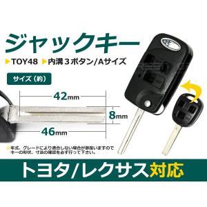 トヨタ レクサス 対応 ジャックキー ジャックナイフ 鍵 かぎ カギ キー ジャック型 リペア用 スペアキー ブランクキー|fourms