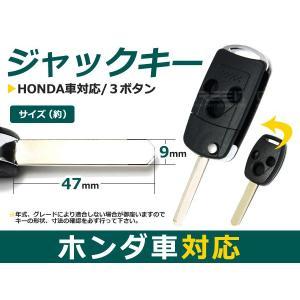 ホンダ 本田 対応 ジャックキー ジャックナイフ 鍵 かぎ カギ キー ジャック型 リペア用 スペアキー ブランクキー|fourms