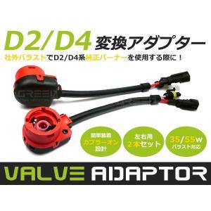 送料無料 HID D4C D2C D4S D4R D2S D2R 変換 アダプタ ハーネス 2本セット 台座 変換 【バルブ バーナー バラスト 社外 キセノン HIDフルキット|fourms
