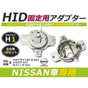 H1 アダプター LOW ニッサン スカイライン GTR  R32 シルビア S13  セフィーロ  A31 純正 交換用 社外品 純正用  スペーサー バーナー  変換コネクター|fourms
